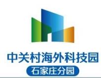 中关村海外科技园
