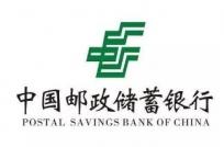 金融-邮储银行