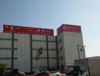 如何选择大楼外墙广告牌形式?