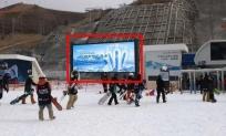 滑雪场户外广告位如何收费