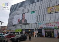 户外LED大屏广告的兴衰-侧印城市繁荣的缩影-石家庄巨森广告有限公司