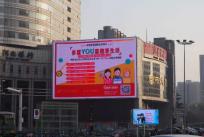 石家庄大屏广告_中山路六大LED广告屏介绍