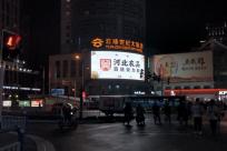 新百商圈LED广告_云臻世纪酒店LED广告何以自信