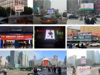 河北石家庄、邯郸、秦皇岛新天地户外LED大屏广告媒体分析