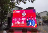 石家庄体育大街LED广告屏新片上刊欣赏