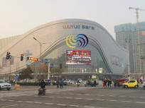 唐山LED大屏广告位-四代商业综合体吾悦广场led显示屏招商