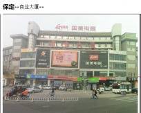 保定百货大楼(保百)附近LED大屏广告出租