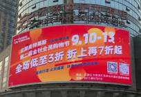 金秋时令石家庄街头巷尾户外大屏广告位被螃蟹宣传画面霸屏