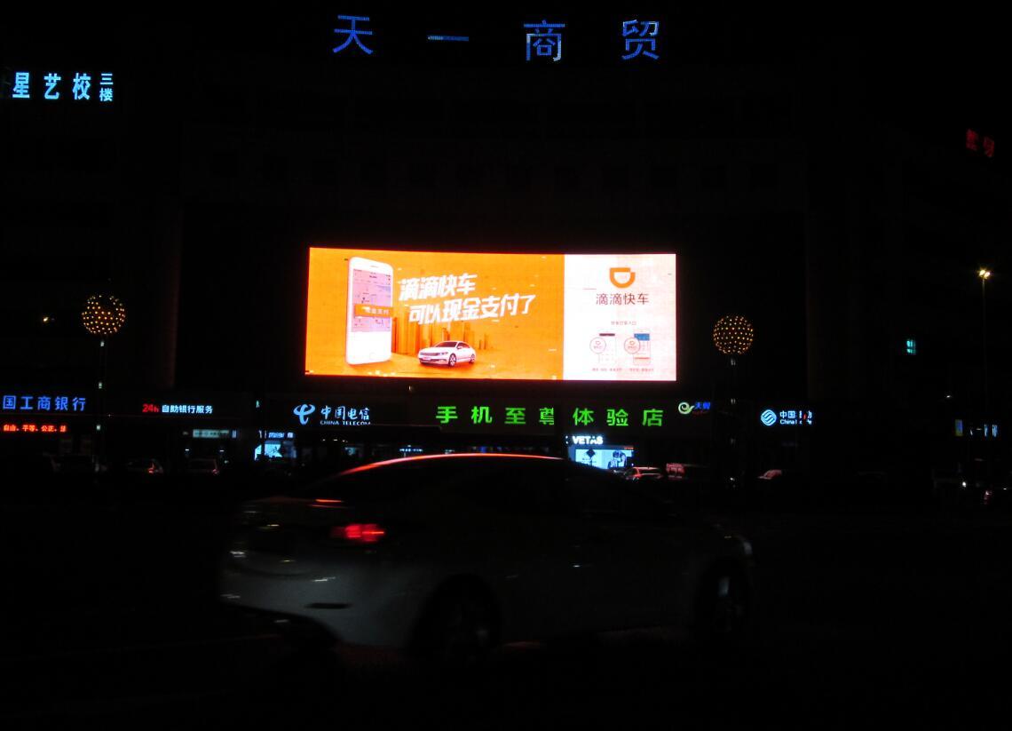 LED大屏广告