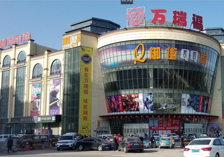 井陉县万瑞福商场户外大牌广告