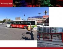 唐山公交及站厅展示