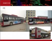 石家庄公交照片