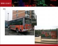 邯郸公交车身广告