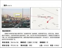 衡水火车站大牌广告招商