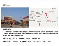 沧州火车站楼体大牌广告