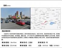 沧州饭店户外广告