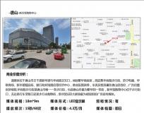 唐山新华贸购物中心