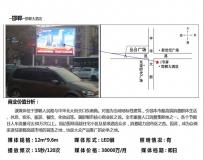 邯郸LED大屏广告