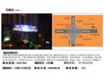 石家庄LED传媒公司