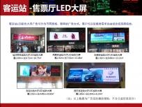 客运站LED广告大屏