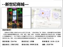 邯郸新世纪商圈LED大屏广告