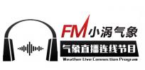 河北气象广播广告招商