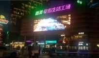 商场LED大屏广告投放