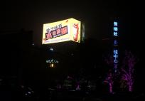 邯郸环球中心LED大屏广告