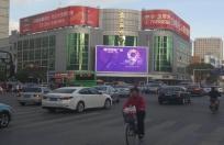 秦皇岛金三角市场LED大屏广告