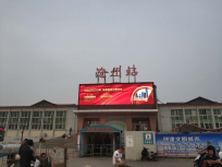 沧州火车站LED大屏广告