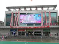 井陉县大剧院LED大屏广告