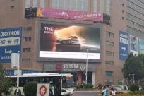 唐山世博广场LED大屏广告位-【巨森广告】