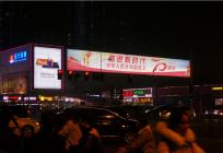 石家庄中山路蓝天商厦户外楼顶大牌广告
