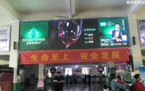 石家庄南郊客运站LED大屏广告