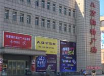 唐山八方购物楼体大牌广告位