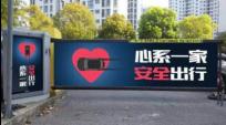 廊坊社区道闸广告
