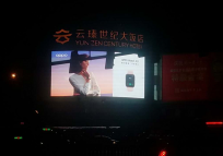 张家口LED大屏-百盛商圈广告