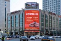 石家庄新天地LED大屏广告