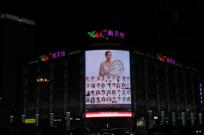 北国新天地LED大屏广告