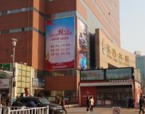 石家庄市区广告大牌_楼体灯箱广告