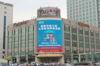 北国商城大屏广告