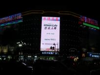 承德南营子大街承德商厦户外LED大屏广告位