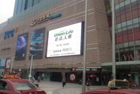 保定万博广场LED大屏广告