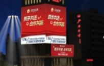 石家庄火车站LED大屏
