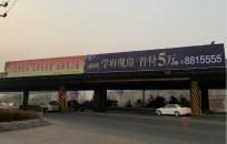 河北高速跨线桥大牌广告