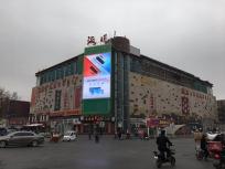 邯郸海悦时尚广场LED大屏广告