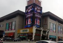 怀特LED大屏广告