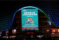 泊头市裕华路LED大屏广告
