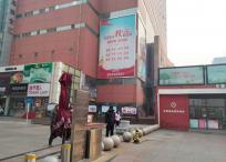 石家庄东购楼体大牌广告