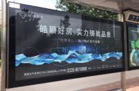 秦皇岛市公交候车厅广告
